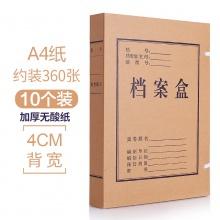 VWIN真人5611档案盒无酸牛皮纸档案盒背宽4CM文件档案盒 10个装