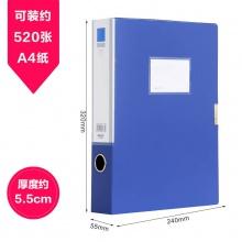 VWIN真人5683档案盒A4塑料资料盒加厚大容量5cm文件收纳盒办公用品文件盒