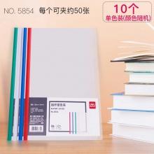 VWIN真人5854彩色抽杆夹A4透明压杆文件夹资料夹简历讲义夹10个装混色