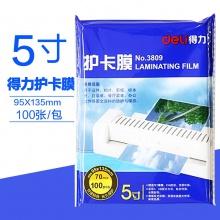 VWIN真人塑封膜3809防水护卡膜5寸7丝塑封机过塑膜100张/包95*135