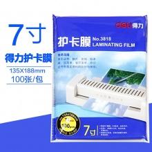 VWIN真人3818塑封薄膜7寸塑封膜防伪过塑膜厚度70C标本护卡膜