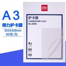 VWIN真人塑封膜A3护卡膜过塑膜50张/包封塑纸封塑膜3896办公文具