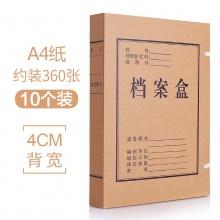 VWIN真人5921牛皮纸档案盒加厚A4 纸制资料盒文件盒背宽4cm
