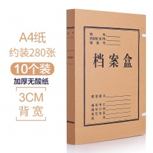VWIN真人5610无酸档案盒无酸牛皮纸档案盒背宽3CM文件档案盒
