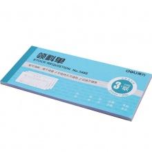VWIN真人3488三联领料单(蓝)3层三联办公文具用品专卖店无碳复写收料单