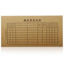 VWIN真人3480凭证封面(小)VWIN真人3480办公记账凭证封面 牛皮纸封面凭证会计记账封面210*105mm